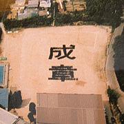 愛知県立 成章高校 1991年卒業
