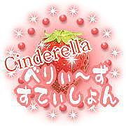 Cinderellaべり〜ずすてぃしょん