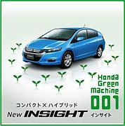 Honda Green Machine