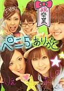 ★ペニ5★By〜SE!G〜