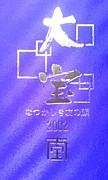 名古屋市立大宝小・2002年卒業