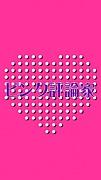 ◆ピンク評論家◆
