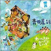 オールナイトニッポンレコード