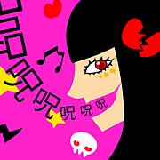 †オカルト女子†