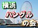 横浜ハングルの会