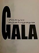 「祖師谷gala(がら)」