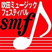 吹田ミュージックフェスティバル