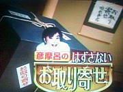 あっぷ&UP!@お取り寄せボーイズ