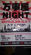 万事屋NIGHT-ヨロズヤ-