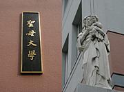 聖母大学★2012☆入学予定