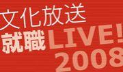 文化放送就職LIVE2008スタッフ