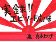 実録!!エピソード劇場