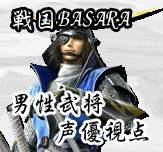 戦国BASARA 男性武将声優視点
