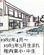 82年4月〜83年3月生稚内東小中生