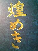 清泉小学校 56期1〜3年P組