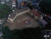 横須賀市立追浜小学校