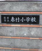 熊本市立春竹小学校・・・