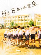 H18年度川之江高等学校卒業生
