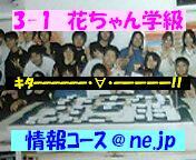 ★3−1 花ちゃん学級★