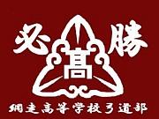網走高校弓道部