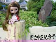 海の彼方の楽園—台湾〜♪