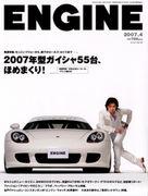 ENGINE&モーターマガジン