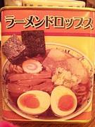 日本ラーメンドロップス友の会