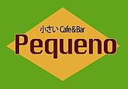 〜小さいCafe & Bar〜 Pequeno