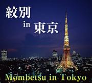 リトル紋別in東京