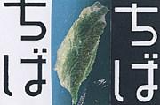 千葉と台湾が好き!
