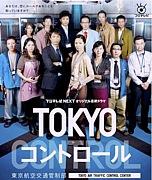 TOKYOコントロール