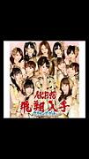 AKB48ファンクラブ石川県支部