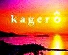 kagero/嵐