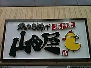 鶏の唐揚げ専門店   山田屋