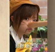 ピノキオこんこん