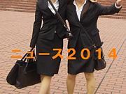就活ニュース 2014