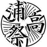 埼玉県立浦和高校文化祭実行委員