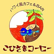 こひさまコーヒー が好きぃ〜〜