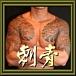 刺青 for GAY