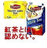 リプトンを紅茶とは認めない