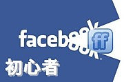 facebook(フェイスブック)初心者