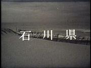 1976石川県