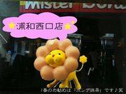 ☆ミスド浦和西口店☆
