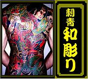 刺青 【和彫りの世界】