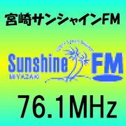 宮崎サンシャインFM応援クラブ
