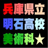 兵庫県立明石高校美術科★
