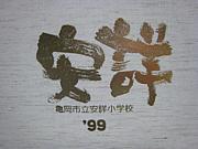 安詳小学校‐1999年卒業生‐