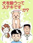 犬を飼うってステキです --か?