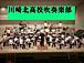川崎北高等学校 吹奏楽部