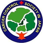 NPO法人がんコントロール協会